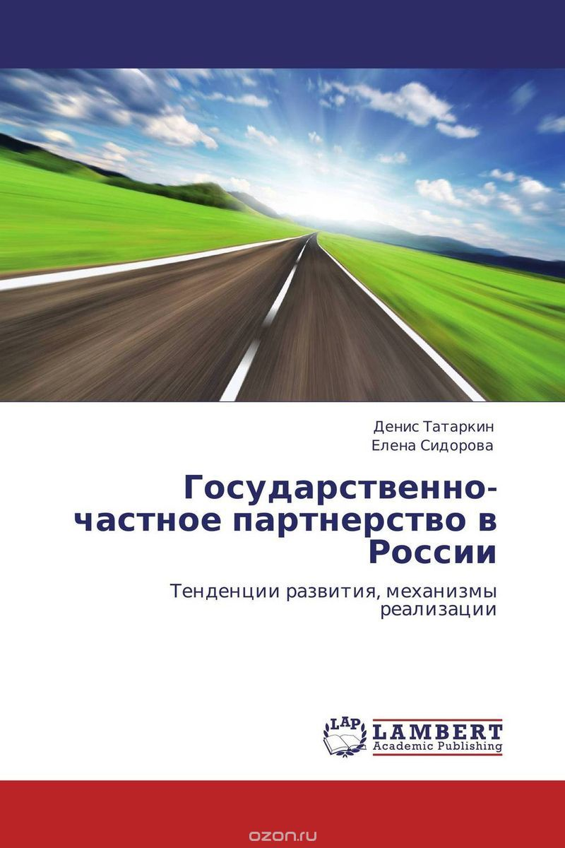 Государственно-частное партнерство в России