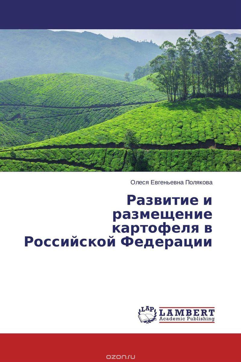 Развитие и размещение картофеля в Российской Федерации