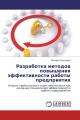 Разработка методов повышения эффективности работы предприятия