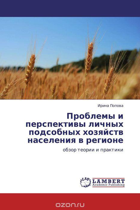Проблемы и перспективы личных подсобных хозяйств населения в регионе