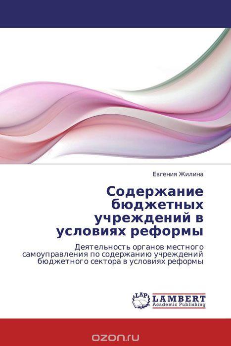 Содержание бюджетных учреждений в условиях реформы