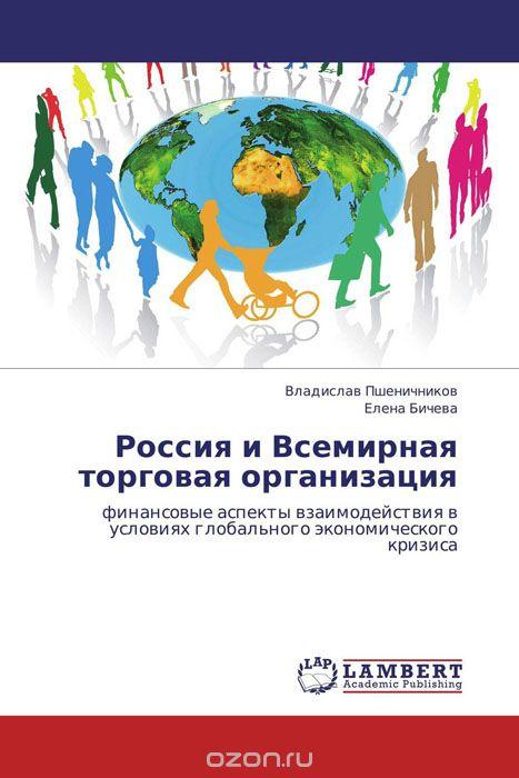 Россия и Всемирная торговая организация