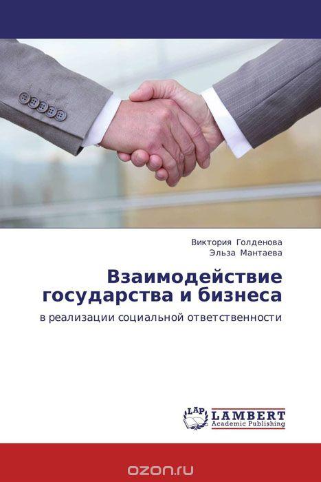 Взаимодействие государства и бизнеса