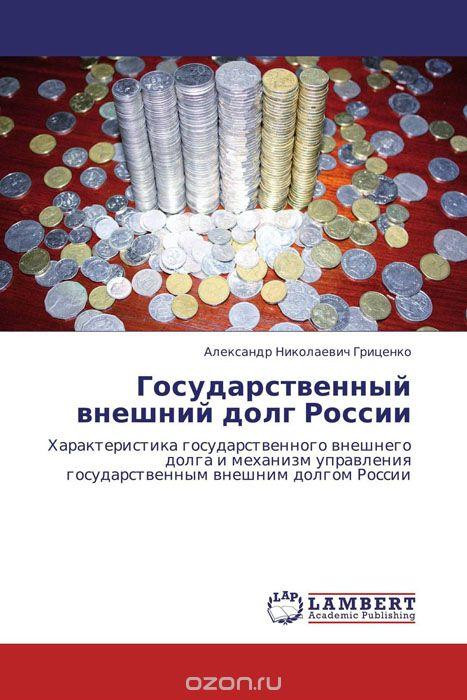 Государственный внешний долг России