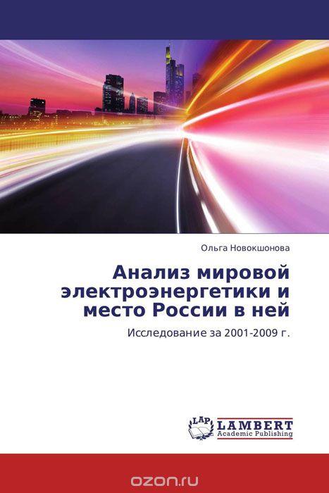 Анализ мировой электроэнергетики и место России в ней