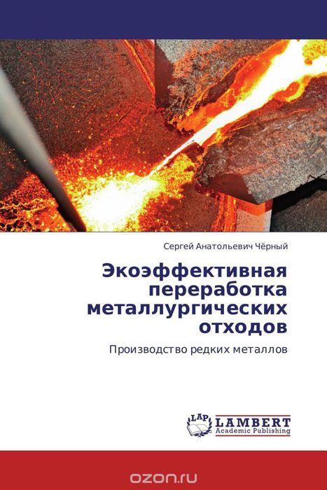 Экоэффективная переработка металлургических отходов