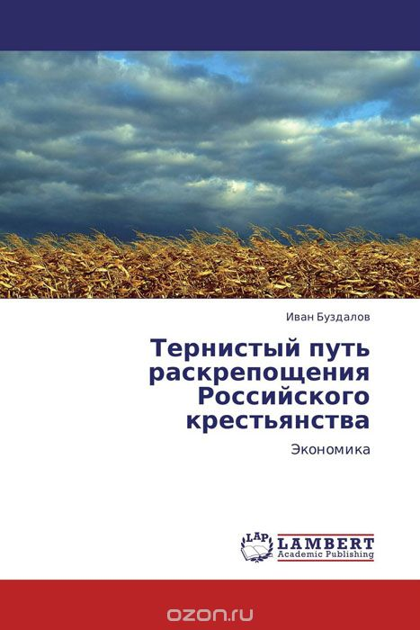 Тернистый путь раскрепощения Российского крестьянства