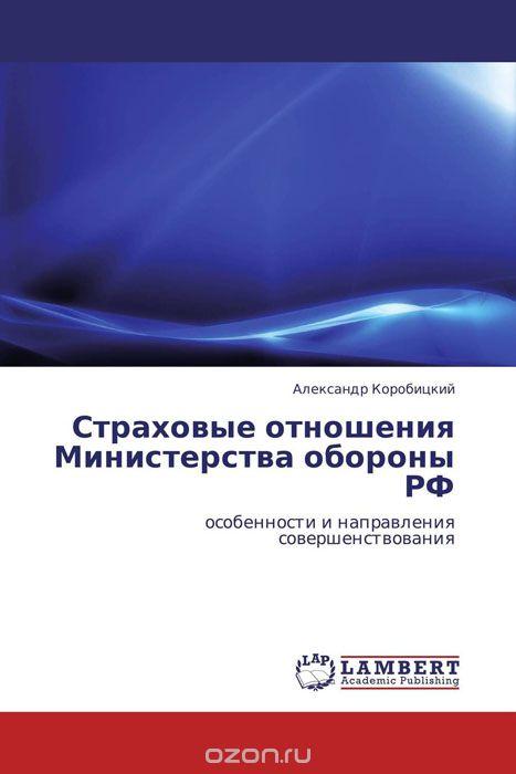 Страховые отношения Министерства обороны РФ