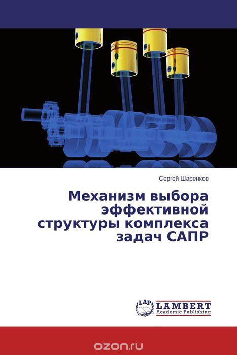 Механизм выбора эффективной структуры комплекса задач САПР