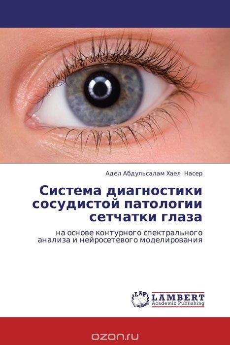 Система диагностики сосудистой патологии сетчатки глаза