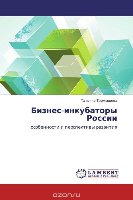 Бизнес-инкубаторы России