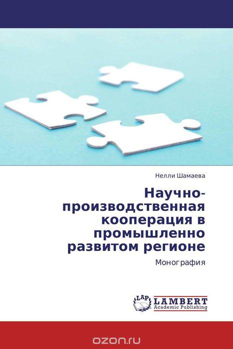 Научно-производственная кооперация в промышленно развитом регионе