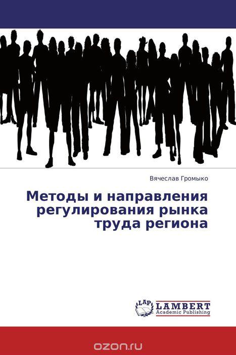 Методы и направления регулирования рынка труда региона
