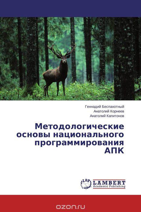 Методологические основы национального программирования АПК