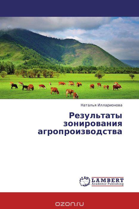 Результаты зонирования агропроизводства