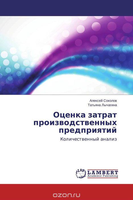 Оценка затрат производственных предприятий