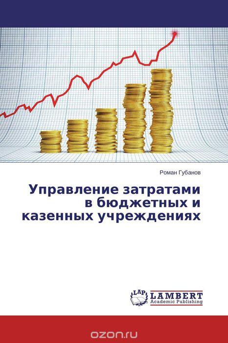 Управление затратами в бюджетных и казенных учреждениях