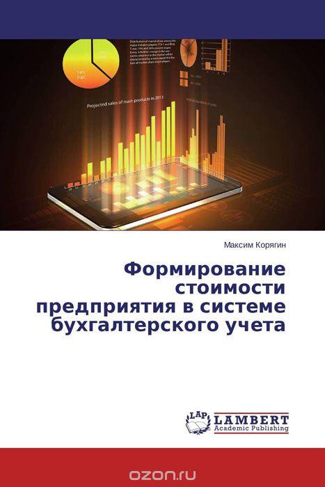 Формирование стоимости предприятия в системе бухгалтерского учета