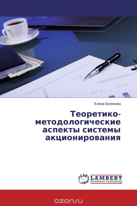 Теоретико-методологические аспекты системы акционирования