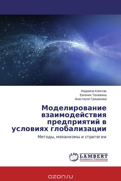 Моделирование взаимодействия предприятий в условиях глобализации