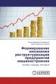 Формирование механизма реструктуризации предприятий машиностроения