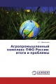 Агропромышленный комплекс ПФО России: итоги и проблемы