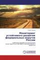 Мониторинг устойчивого развития федеральных округов России