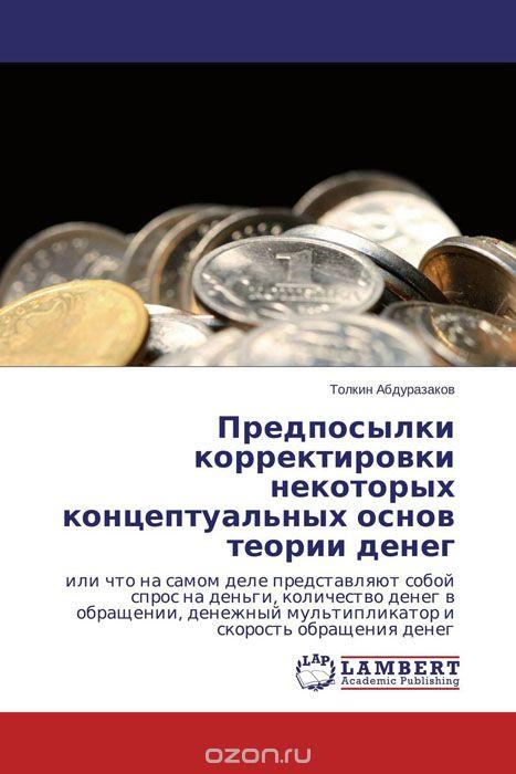 Предпосылки корректировки некоторых концептуальных основ теории денег
