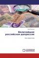 Величайшая российская депрессия