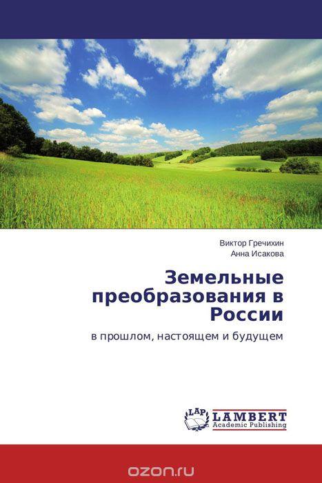 Земельные преобразования в России