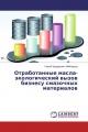 Отработанные масла-экологический вызов бизнесу смазочных материалов