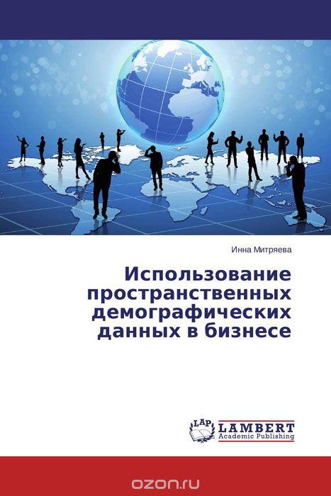Использование пространственных демографических данных в бизнесе