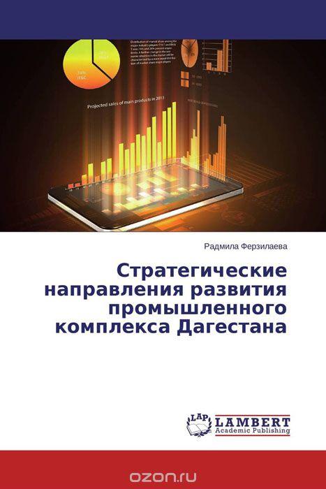 Стратегические направления развития промышленного комплекса Дагестана