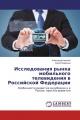 Исследования рынка мобильного телевидения в Российской Федерации