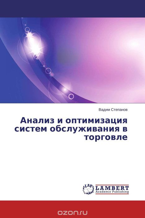 Анализ и оптимизация систем обслуживания в торговле