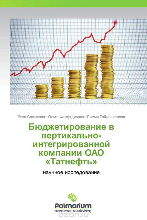 """Бюджетирование в вертикально-интегрированной компании ОАО """"Татнефть"""""""