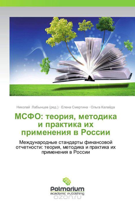 МСФО: теория,  методика и практика их применения в России