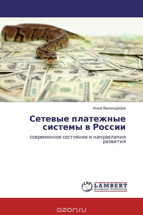 Сетевые платежные системы в России