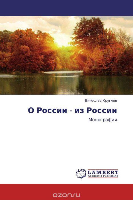 О России - из России