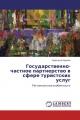 Государственно-частное партнерство в сфере туристских услуг