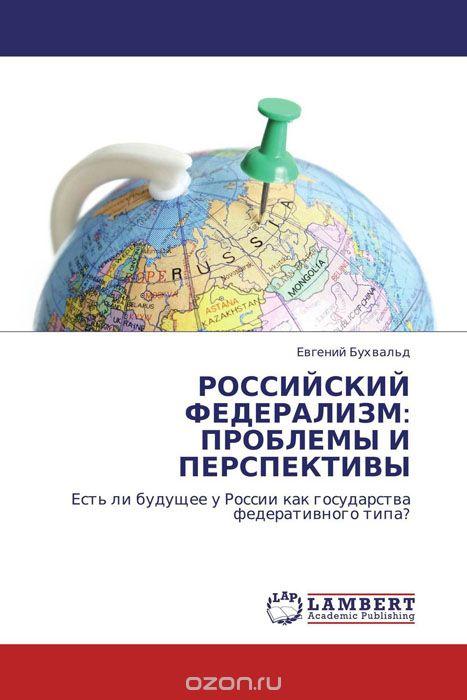 РОССИЙСКИЙ ФЕДЕРАЛИЗМ: ПРОБЛЕМЫ И ПЕРСПЕКТИВЫ