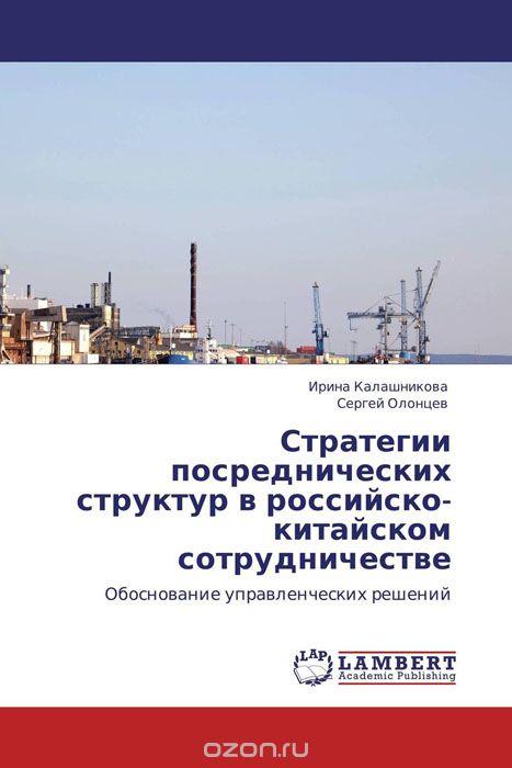 Стратегии посреднических структур в российско-китайском сотрудничестве