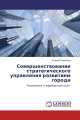 Совершенствование стратегического управления развитием города