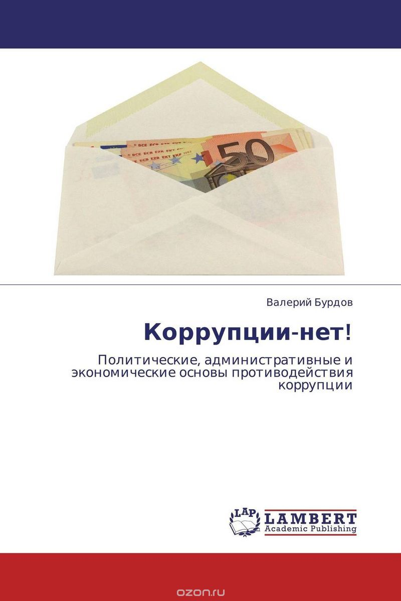 Коррупции-нет!