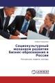 Социокультурный механизм развития бизнес-образования в России