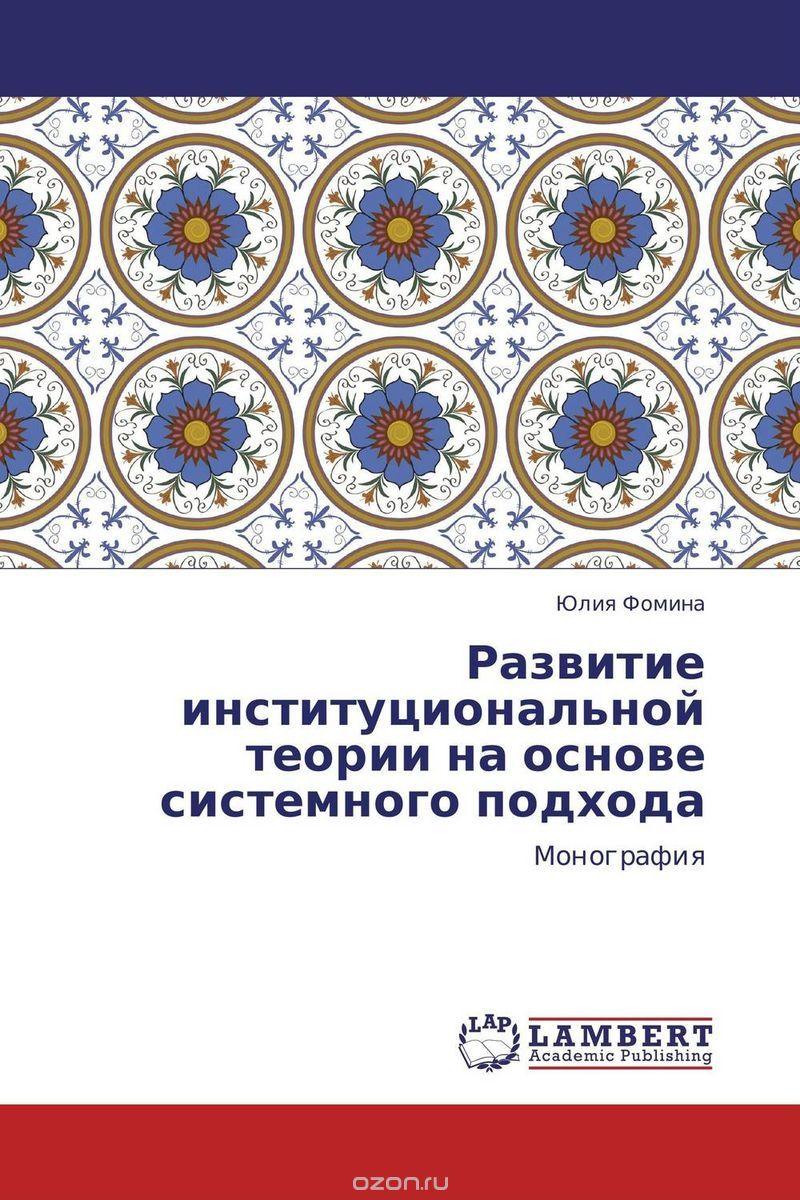 Развитие институциональной теории на основе системного подхода