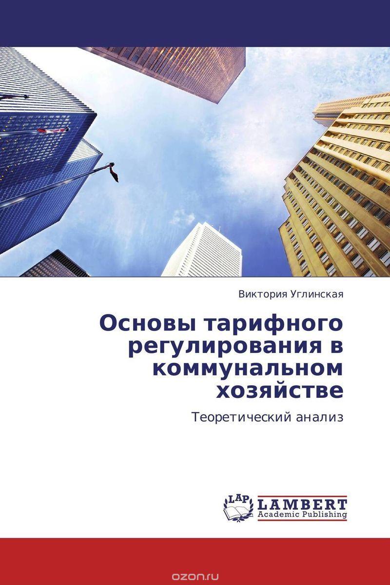 Основы тарифного регулирования в коммунальном хозяйстве