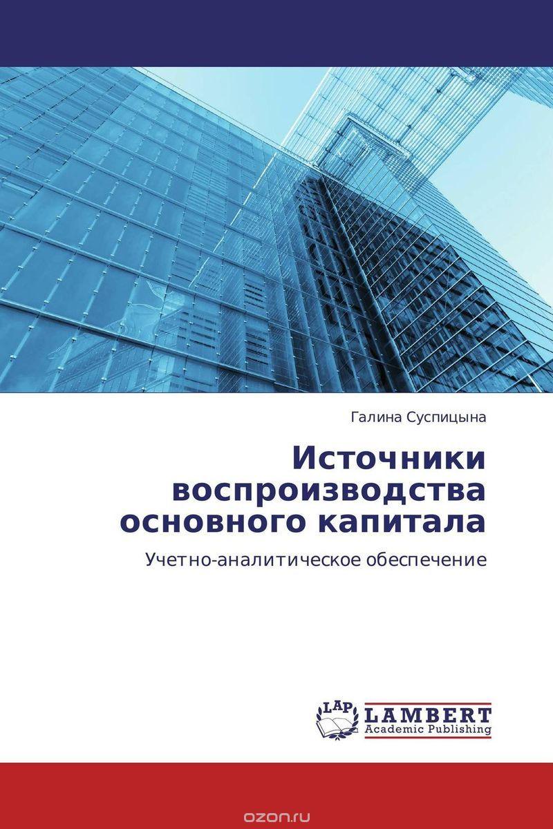 Источники воспроизводства основного капитала