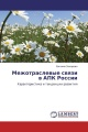 Межотраслевые связи в АПК России