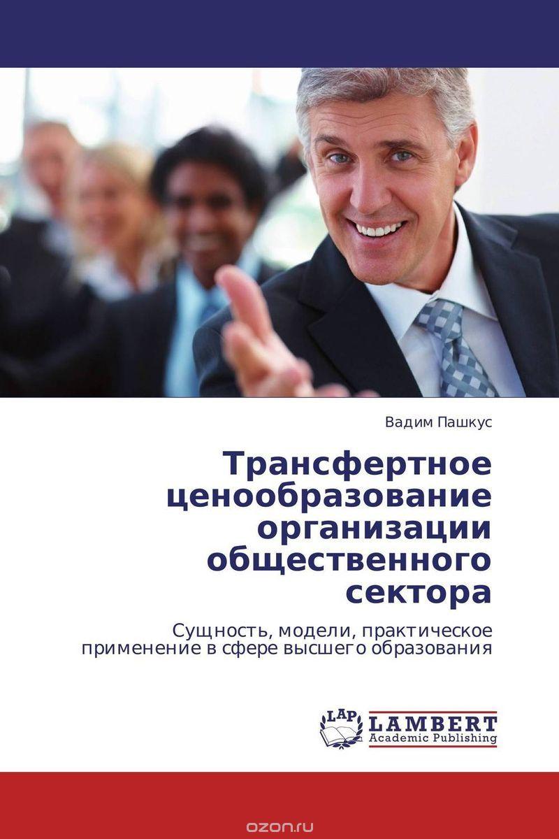 Трансфертное ценообразование организации общественного сектора